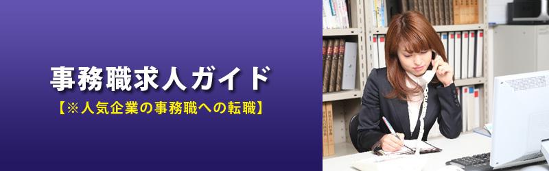 事務職求人ガイド【※人気企業の事務職への転職】